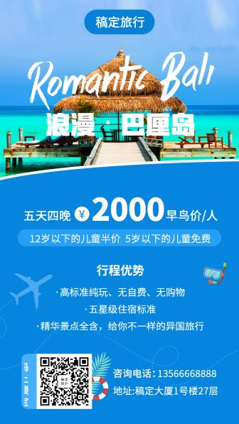 旅行社/游巴厘岛/手机海报