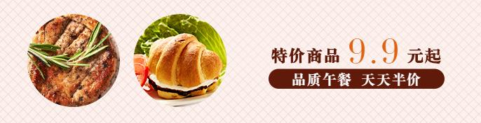 西餐/饿了么海报