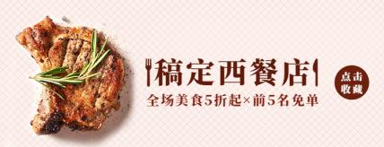 西餐/美团外卖店招