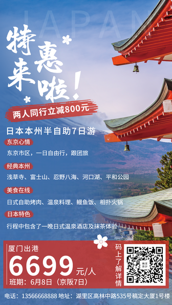 旅行/促销/手机海报