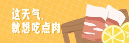 烤肉/美团海报