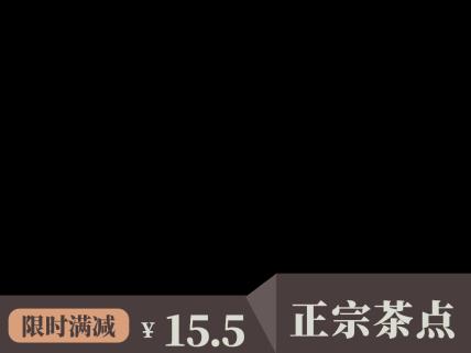 茶餐厅/美团商品主图