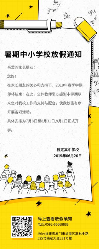 暑期放假通知/手绘/长图海报