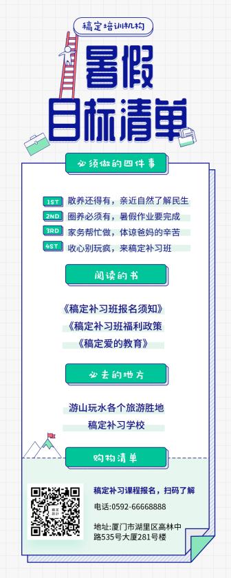 暑假目标清单/培训招生/长图海报