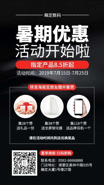 数码/暑期优惠/手机海报