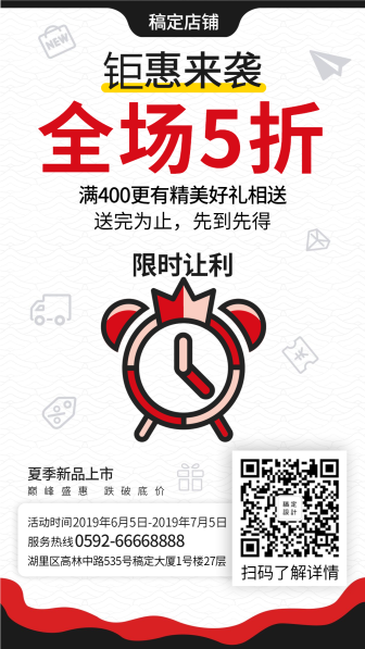 商店促销活动/手机海报