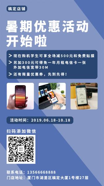 数码/暑期促销优惠/手机海报