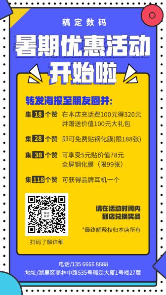 数码/暑期促销/手机海报