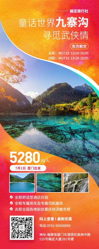 国内游/毕业旅游/出行攻略/长图海报