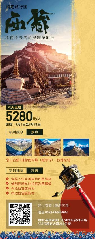 国内游/毕业季/旅游行程介绍/长图海报