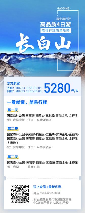 国内游/毕业季/行程介绍/长图海报