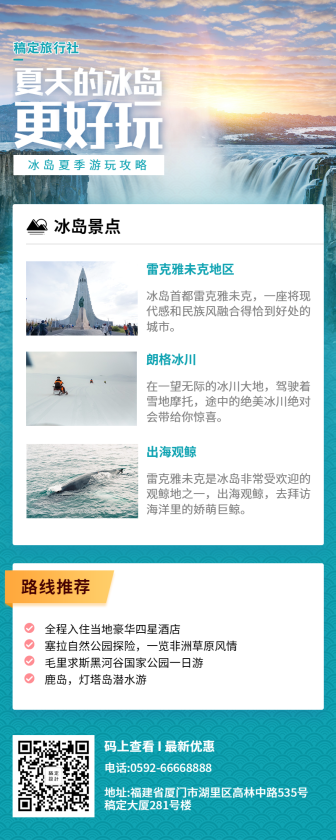 国外游/毕业季/旅游攻略/长图海报