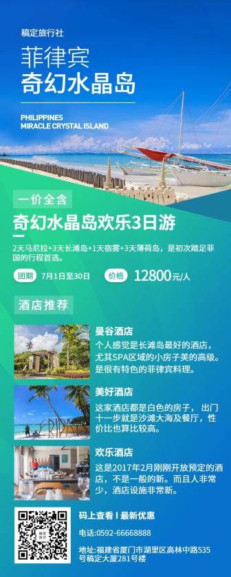 国外游/行程介绍/长图海报