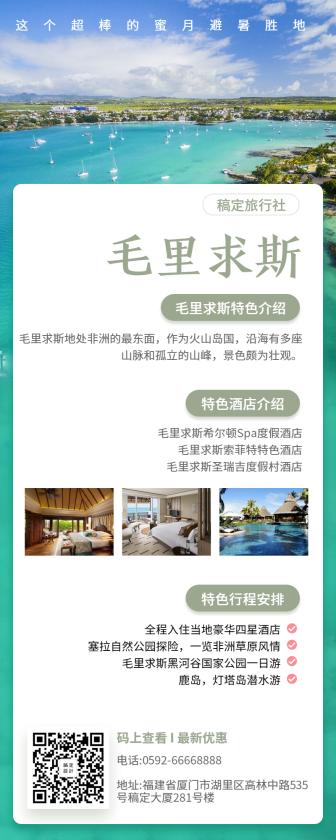 国外游/出行攻略/行程介绍/长图海报