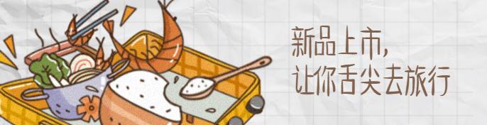 餐饮美食/简约手绘插画/饿了么海报