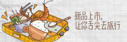 餐饮美食/简约手绘插画/美团海报