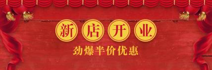 餐饮美食/喜庆中国风/美团海报
