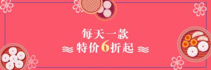 餐饮美食/手绘清新/美团海报