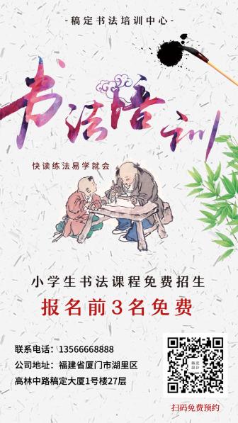 书法兴趣班/培训招生/手机海报