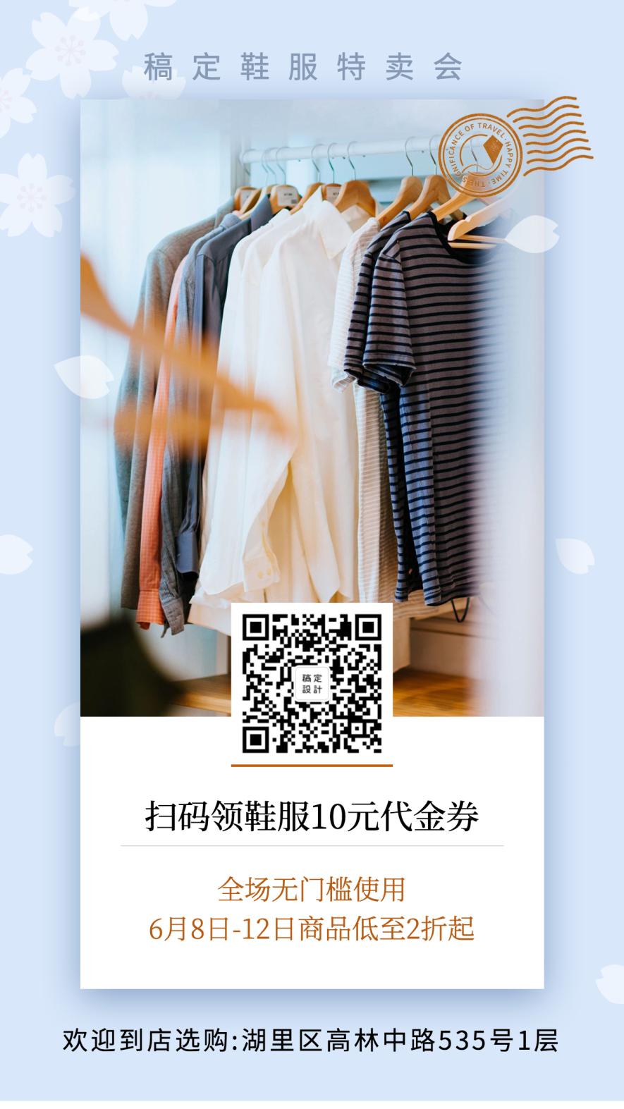 鞋服特卖/促销/手机海报