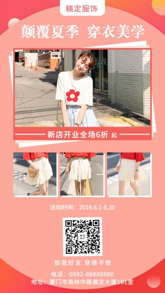 女装/新店开业/手机海报