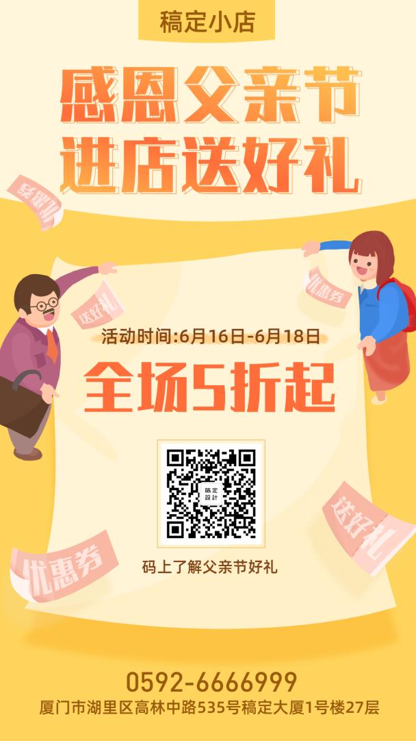 父亲节/促销活动/手机海报