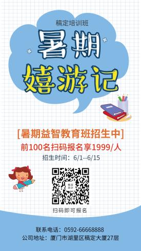 暑期班培训/课程招生/手机海报
