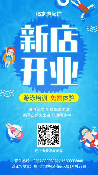 游泳/新店开业/招生/手机海报