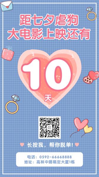 七夕情人节/简约卡通/倒计时促销/手机海报