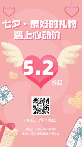七夕情人节倒计时/浪漫清新/促销/手机海报