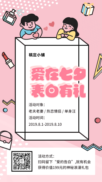 七夕情人节/手绘卡通/促销活动/手机海报
