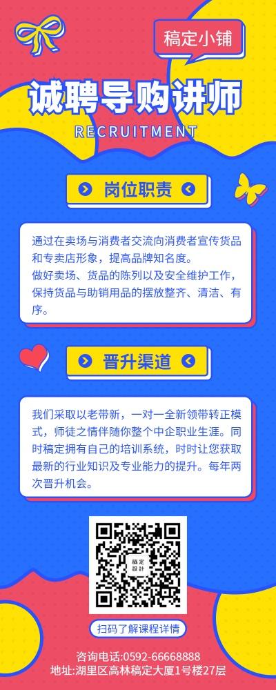 招聘/简约创意/长图海报