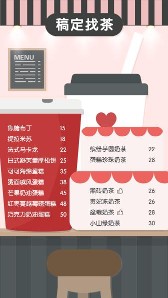 餐饮美食/手绘创意/美食菜单/手机海报