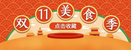 餐饮美食/双十一/收藏店铺/美团外卖店招