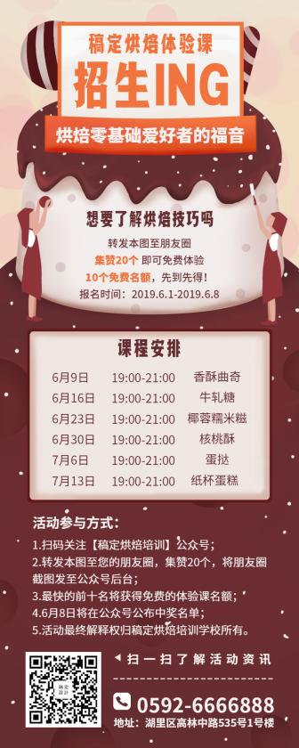 烘焙课程/培训招生/朋友圈/长图海报