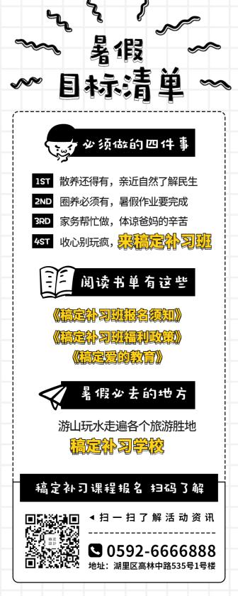 暑假清单/朋友圈/培训招生/长图海报
