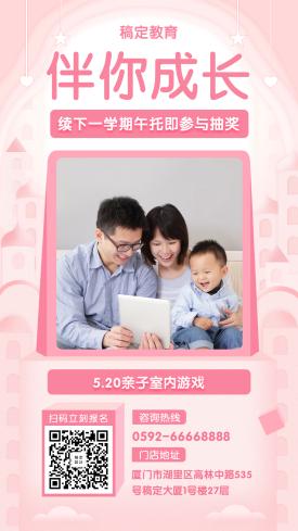 课程招生/午托班/手机海报