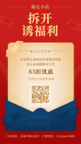 餐饮美食/促销活动/创意喜庆/手机海报