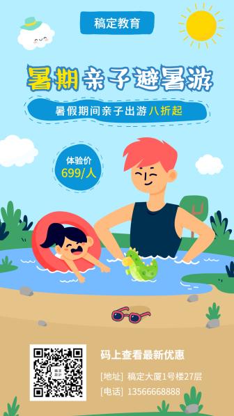 暑假/亲子游/手机海报