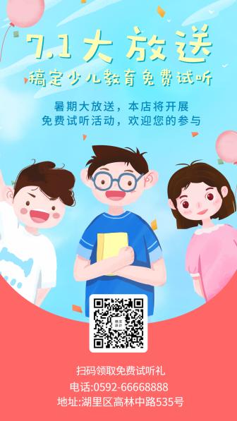 暑假/少儿教育/手机海报