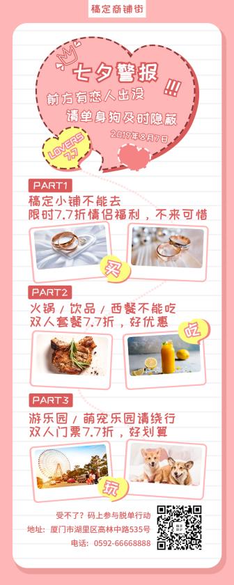 浪漫清新/七夕促销活动/长图海报