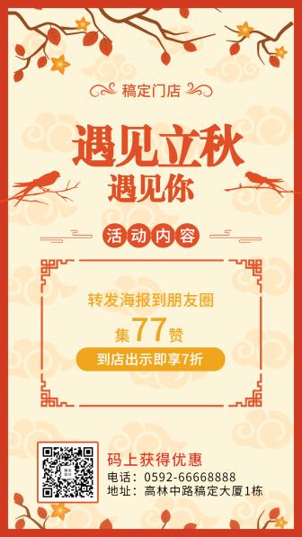 立秋中国风喜庆/促销集赞活动/手机海报