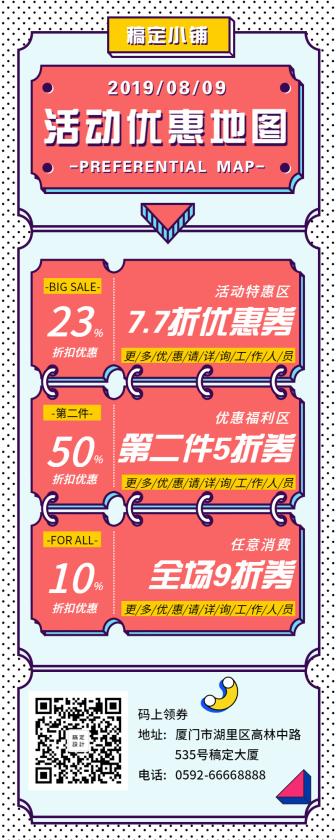 简约清新/促销活动/营销地图/长图海报