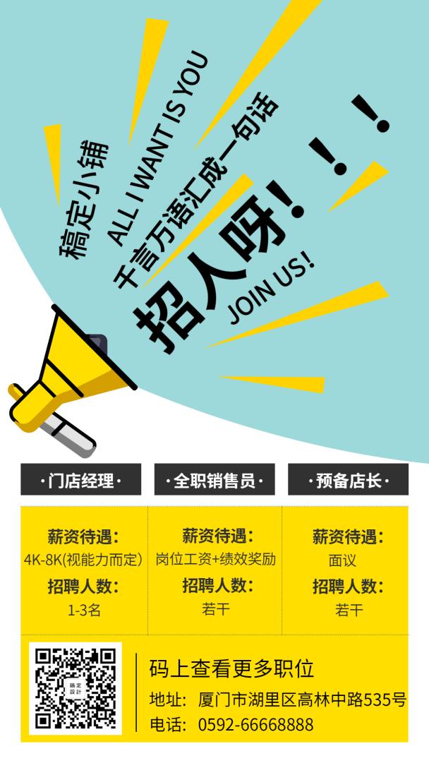 招聘/简约卡通/手机海报