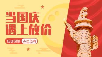 国庆营销/简约创意/banner横图