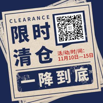 双十一清仓/促销活动/创意报纸/方形海报