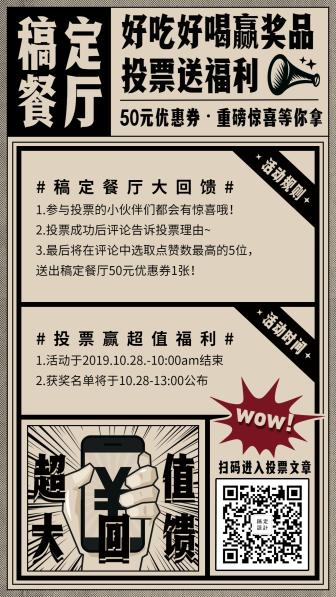 双十一预售/活动促销/餐饮美食/大字报风/手机海报