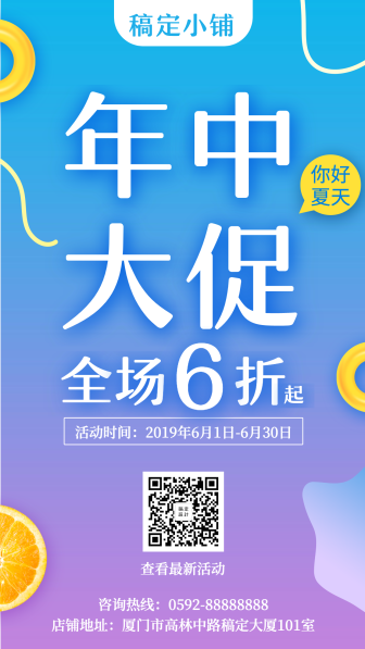 618/年中大促/手机海报