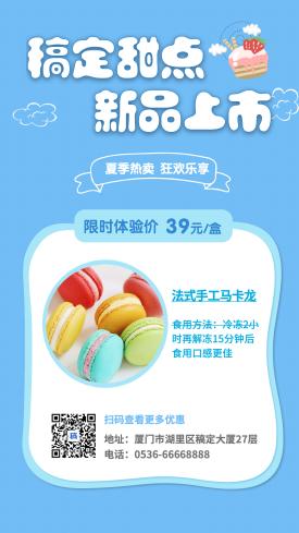 甜品/手机海报