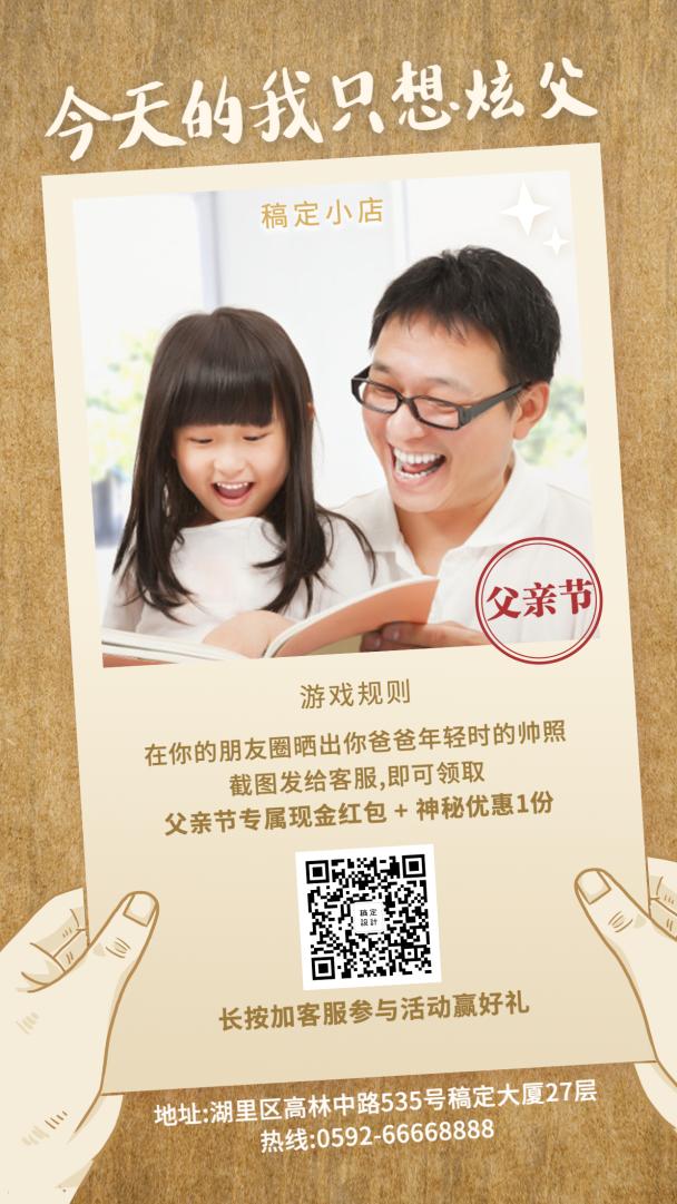 父亲节/促销/手机海报